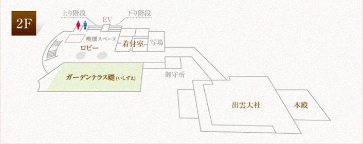 施設案内図 2F