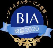 ブライダルサービス宣言 BIA 認証2020