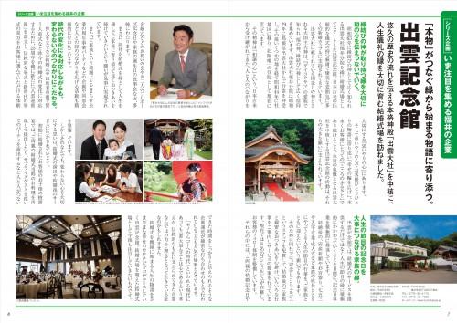 Vol06_07-08_04_出雲記念館様01