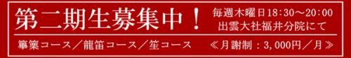 bnr2_izumogagaku